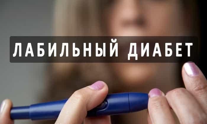 Как протекает лабильный диабет