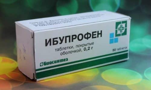 Ибупрофен не применяется при наличии симптомов триады Фернана-Видаля, эрозий и язв ЖКТ