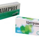 Совмесимость Цитрамона и Аспирина