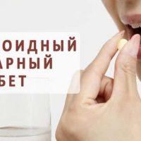 Симптомы и лечение стероидного сахарного диабета