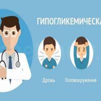 Неотложная помощь при гипогликемической коме