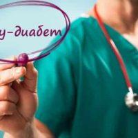 Причины и симптомы MODY-диабета (моди)